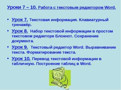 Уроки 7 – 10. Работа с текстовым редактором Word. Урок 7. Текстовая информаци...