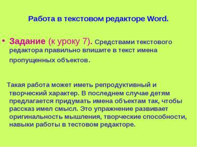 Работа в текстовом редакторе Word. Задание (к уроку 7). Средствами текстового...