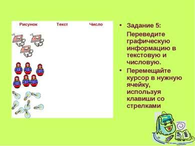 Задание 5: Переведите графическую информацию в текстовую и числовую. Перемеща...