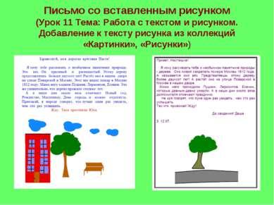 Письмо со вставленным рисунком (Урок 11 Тема: Работа с текстом и рисунком. До...