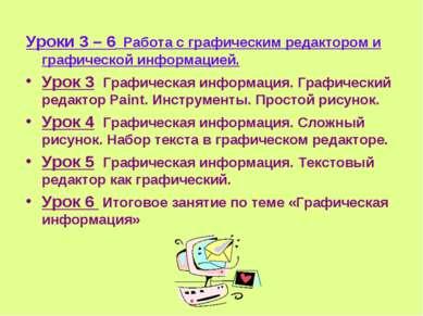 Уроки 3 – 6 Работа с графическим редактором и графической информацией. Урок 3...