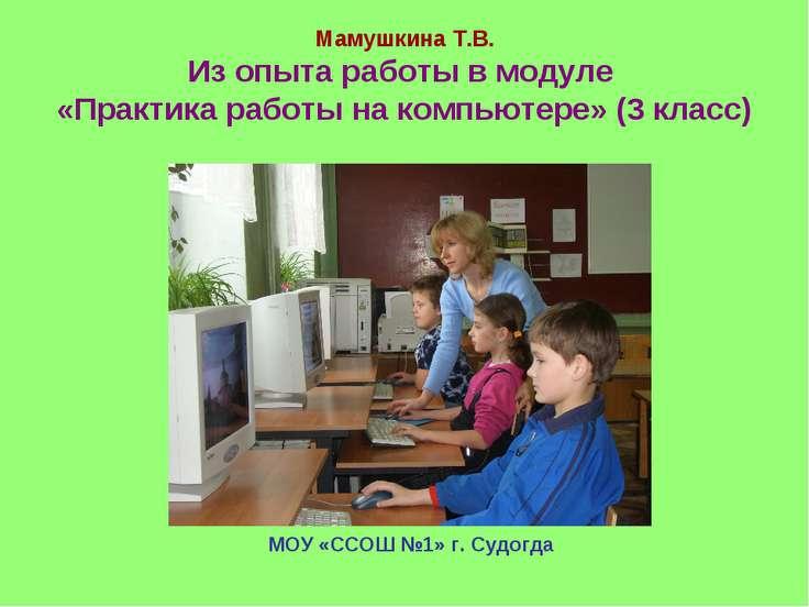 Мамушкина Т.В. Из опыта работы в модуле «Практика работы на компьютере» (3 кл...