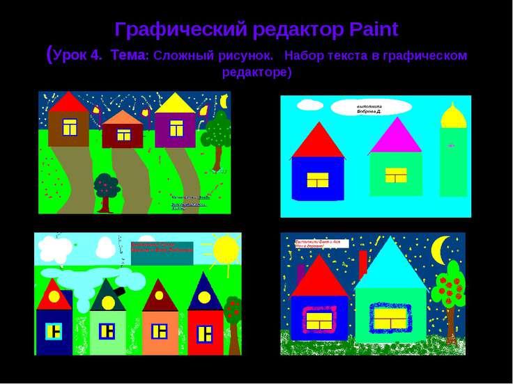Графический редактор Paint (Урок 4. Тема: Сложный рисунок. Набор текста в гра...