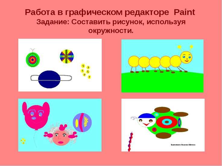 Работа в графическом редакторе Paint Задание: Составить рисунок, используя ок...