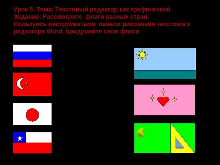 Урок 5. Тема: Текстовый редактор как графический Задание: Рассмотрите флаги р...