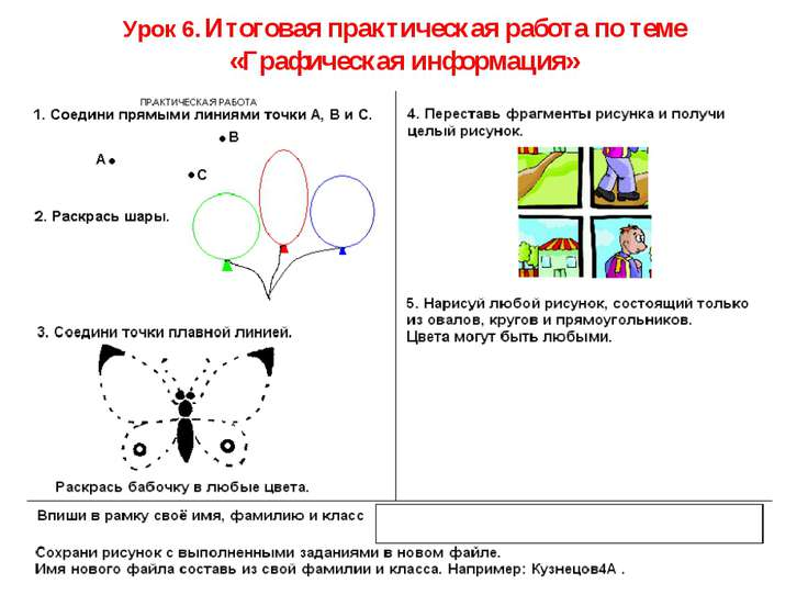Урок 6. Итоговая практическая работа по теме «Графическая информация»