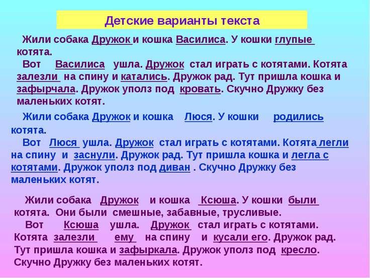 Детские варианты текста Жили собака Дружок и кошка Василиса. У кошки глупые к...