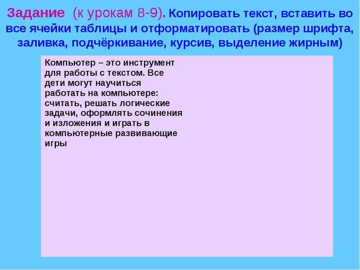 Задание (к урокам 8-9). Копировать текст, вставить во все ячейки таблицы и от...