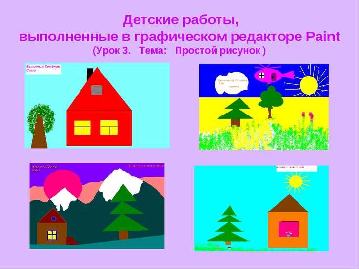 Детские работы, выполненные в графическом редакторе Paint (Урок 3. Тема: Прос...