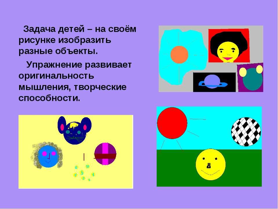 Задача детей – на своём рисунке изобразить разные объекты. Упражнение развива...
