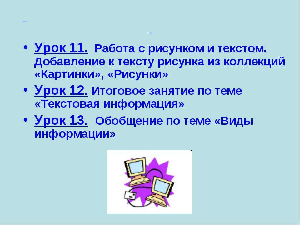 Урок 11. Работа с рисунком и текстом. Добавление к тексту рисунка из коллекци...