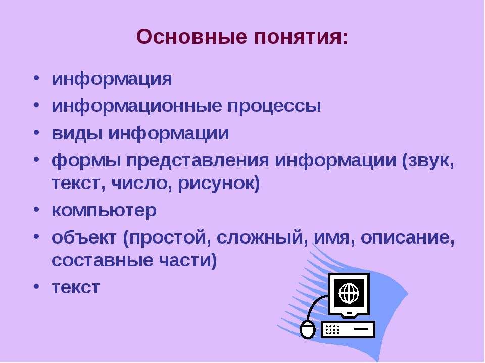 Основные понятия: информация информационные процессы виды информации формы пр...