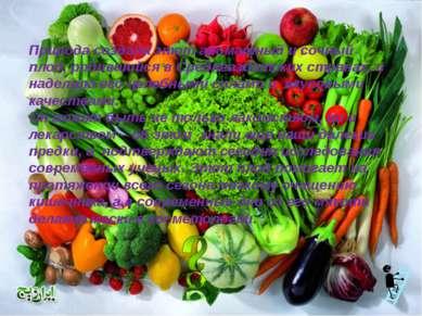 Польза его обуславливается большим содержанием необходимых витаминов и минера...