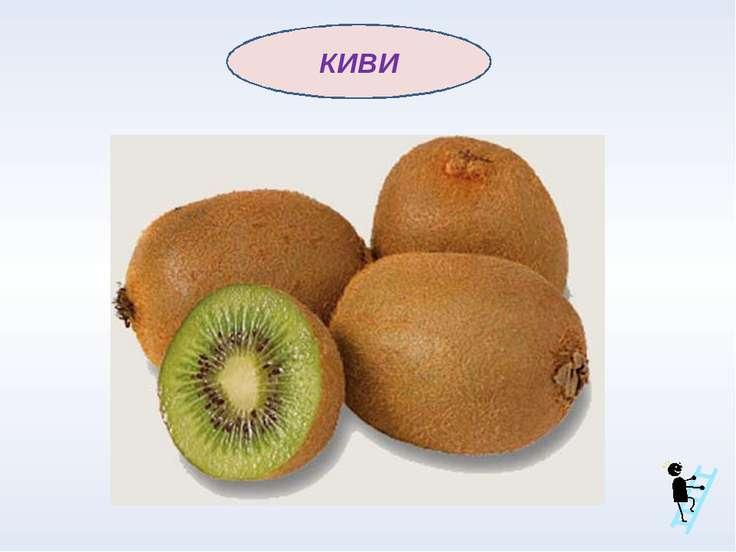 Этот фрукт – это кладезь разных полезных веществ и витаминов. Он известен и л...