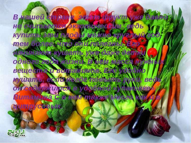 Родиной этого плода необычного фиолетового цвета является Индия, там он в дал...