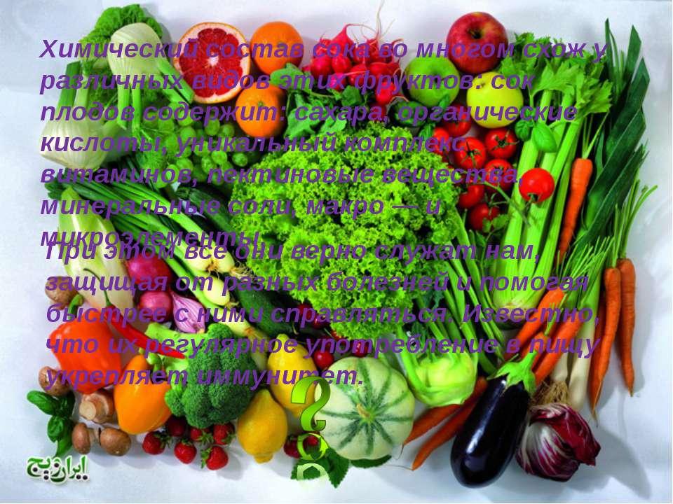 В этом распространенном у нас фрукте масса полезных веществ — калий, натрий, ...