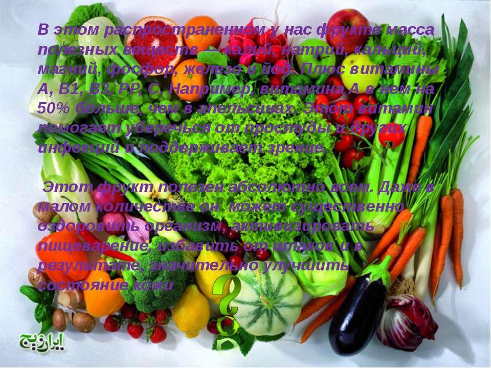 Этот овощ имеет массу полезных свойств. Он был известен людям еще за 6000 лет...