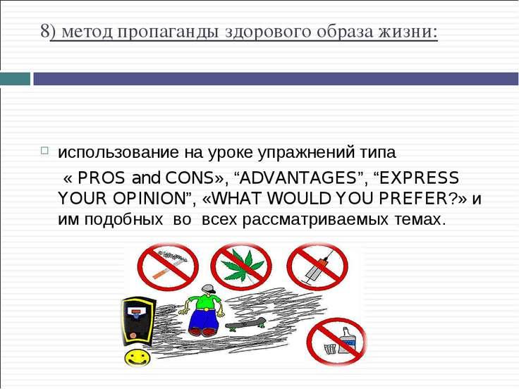 8) метод пропаганды здорового образа жизни: использование на уроке упражнений...