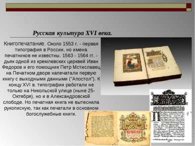 Книгопечатание. Около 1553 г. - первая типография в России, но имена печатник...