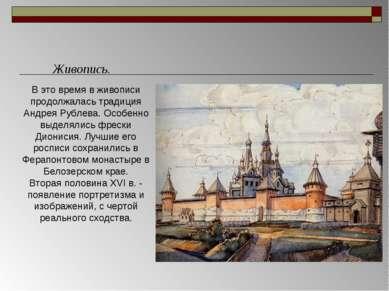 В это время в живописи продолжалась традиция Андрея Рублева. Особенно выделял...