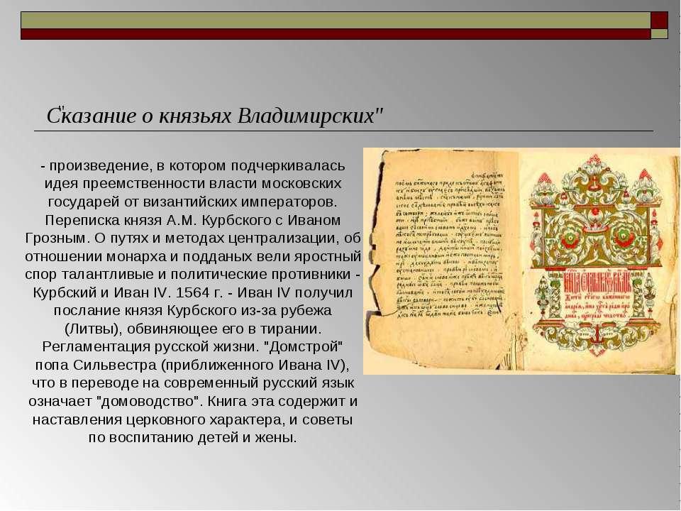 - произведение, в котором подчеркивалась идея преемственности власти московск...
