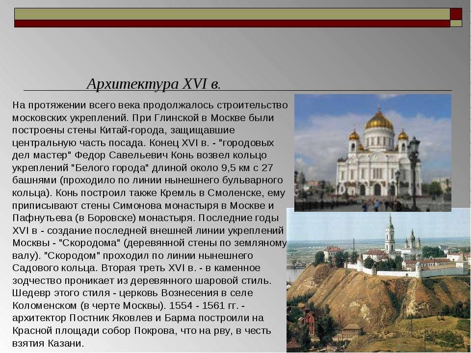 На протяжении всего века продолжалось строительство московских укреплений. Пр...