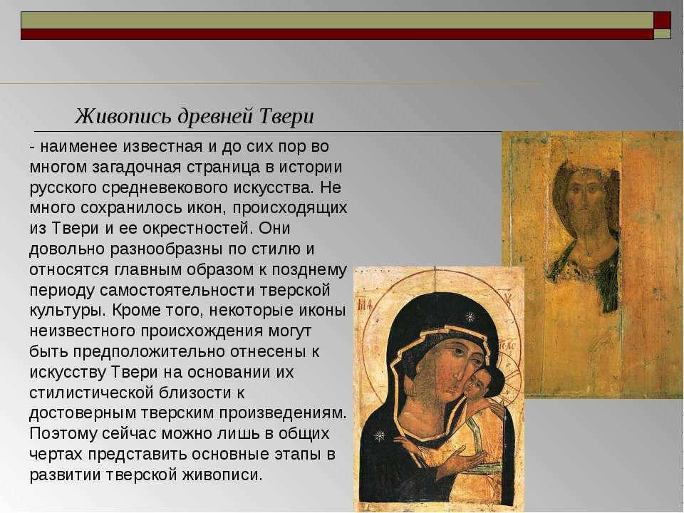 - наименее известная и до сих пор во многом загадочная страница в истории рус...