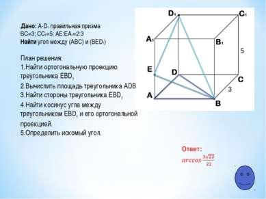 5 3 Дано: A-D1 правильная призма ВС=3; СC1=5; АЕ:ЕA1=2:3 Найти угол между (АВ...