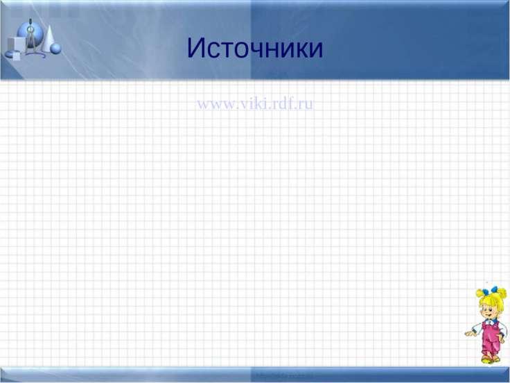 Источники www.viki.rdf.ru