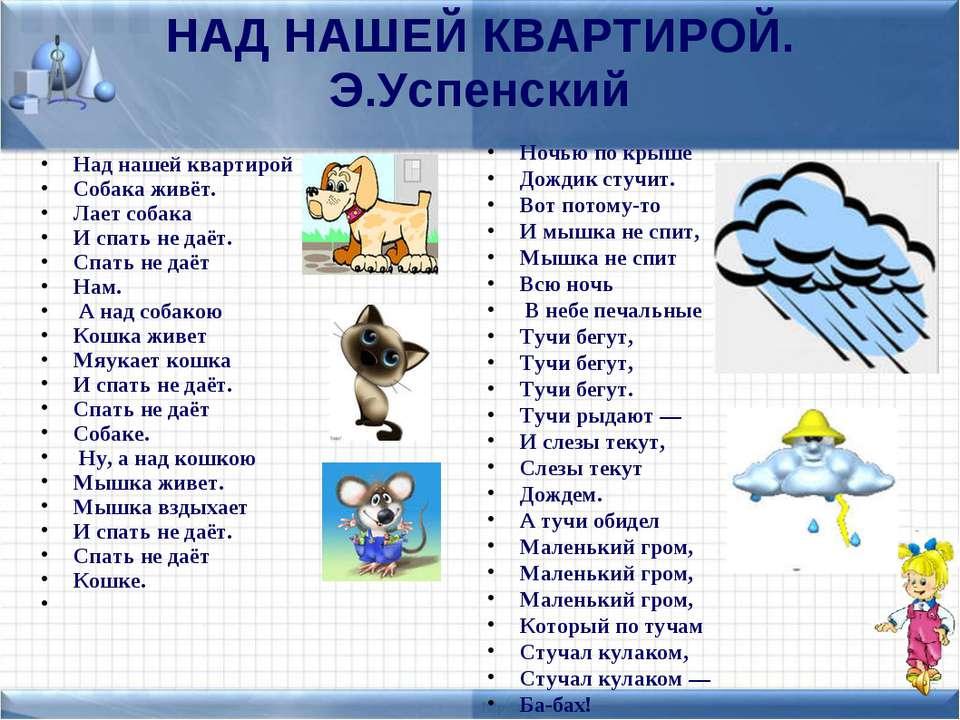 НАД НАШЕЙ КВАРТИРОЙ. Э.Успенский Над нашей квартирой Собака живёт. Лает собак...