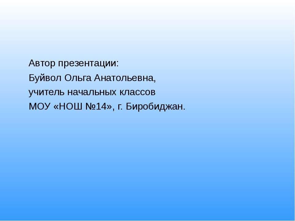 Автор презентации: Буйвол Ольга Анатольевна, учитель начальных классов МОУ «Н...