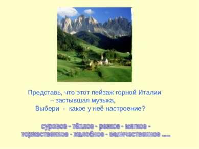 Представь, что этот пейзаж горной Италии – застывшая музыка, Выбери - какое у...