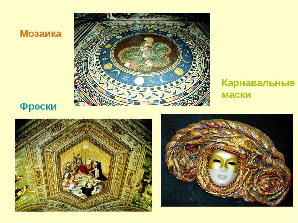 Мозаика Фрески Карнавальные маски