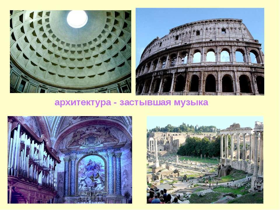 архитектура - застывшая музыка