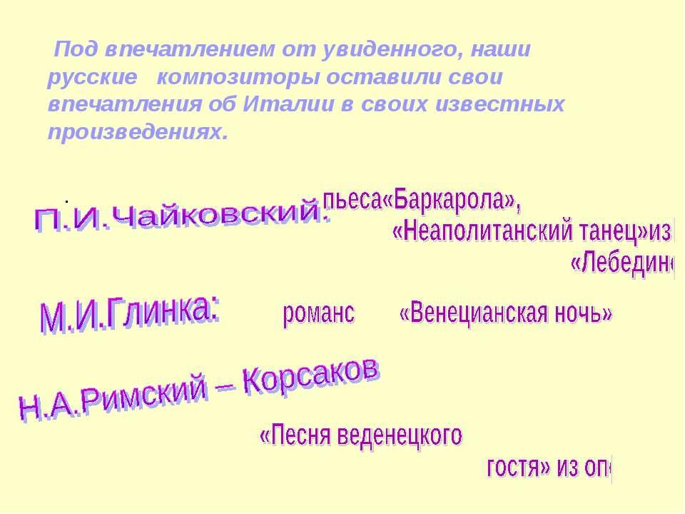 . Под впечатлением от увиденного, наши русские композиторы оставили свои впеч...
