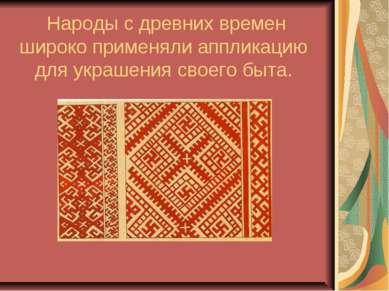 Народы с древних времен широко применяли аппликацию для украшения своего быта.