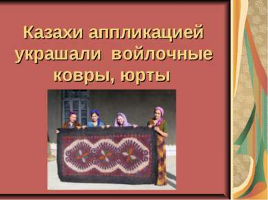 Казахи аппликацией украшали войлочные ковры, юрты