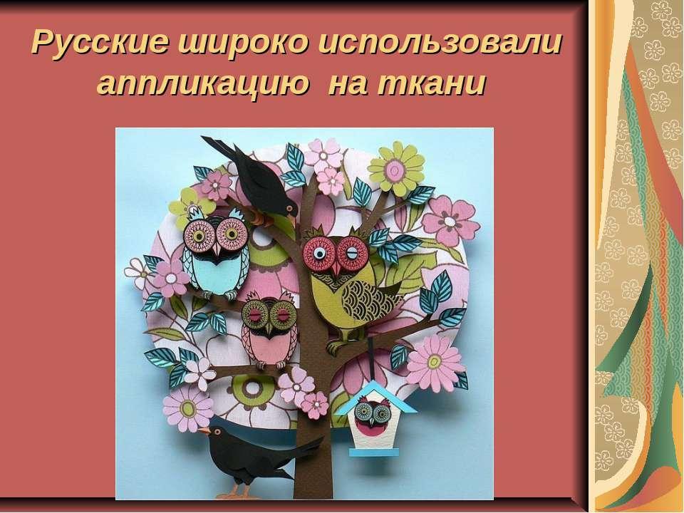 Русские широко использовали аппликацию на ткани
