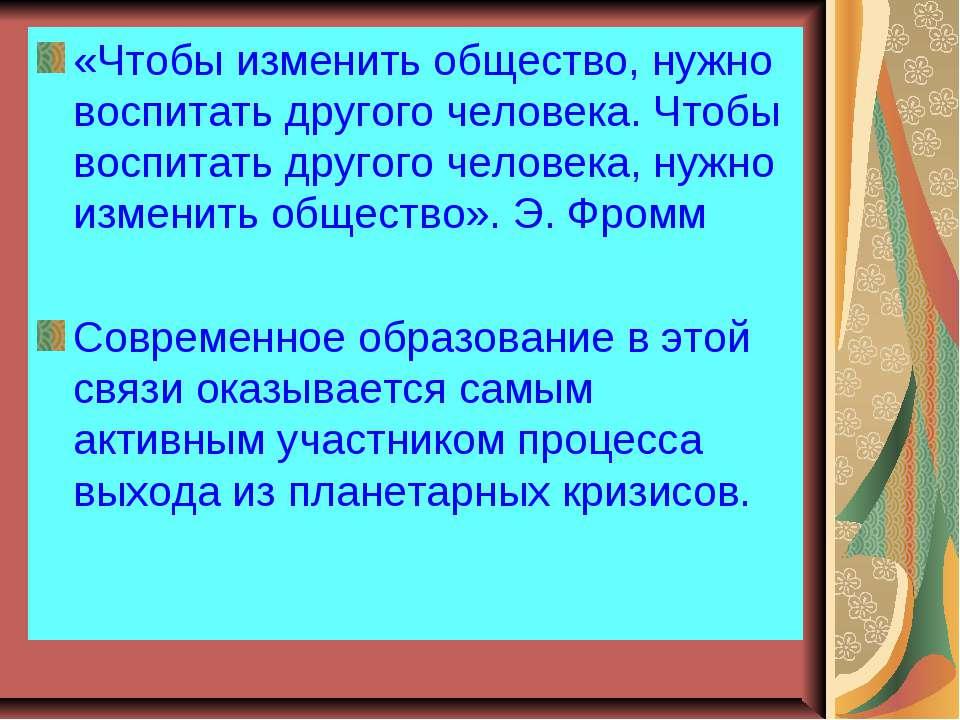 «Чтобы изменить общество, нужно воспитать другого человека. Чтобы воспитать д...