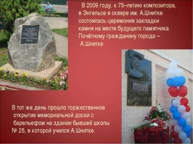 В 2009 году, к 75–летию композитора, в Энгельсе в сквере им. А.Шнитке состоял...