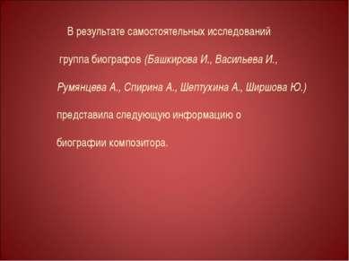 В результате самостоятельных исследований группа биографов (Башкирова И., Вас...