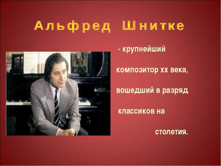 - крупнейший композитор хх века, вошедший в разряд классиков на столетия.