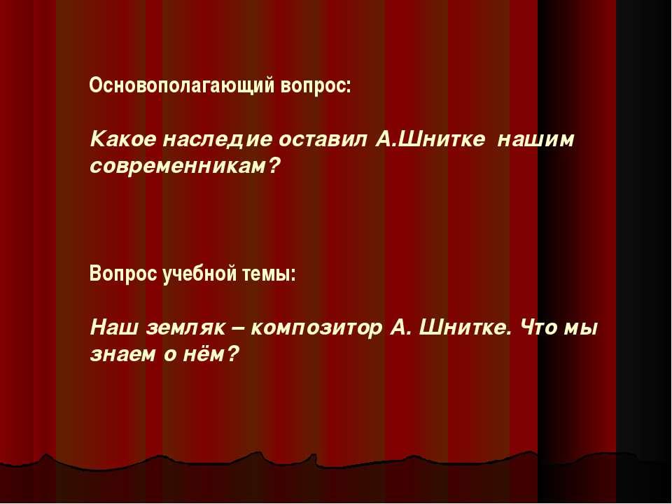 Основополагающий вопрос: Какое наследие оставил А.Шнитке нашим современникам?...