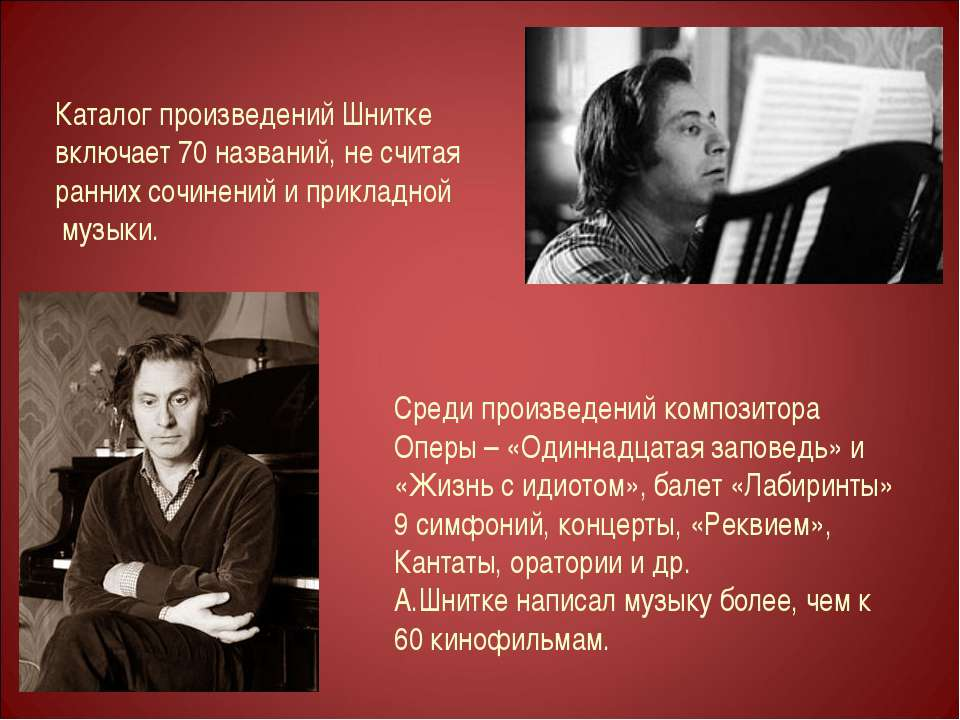 Каталог произведений Шнитке включает 70 названий, не считая ранних сочинений ...