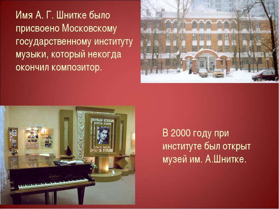 Имя А. Г. Шнитке было присвоено Московскому государственному институту музыки...
