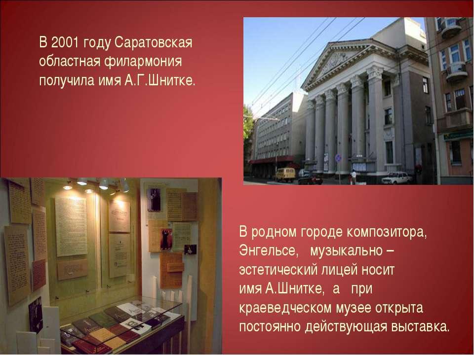 В 2001 году Саратовская областная филармония получила имя А.Г.Шнитке. В родно...
