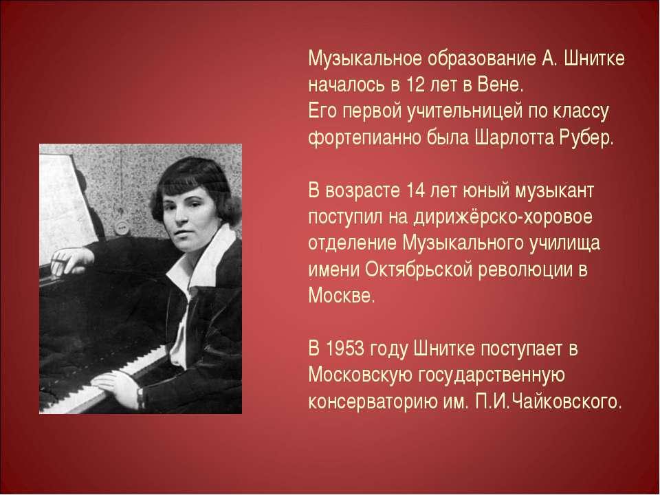 Музыкальное образование А. Шнитке началось в 12 лет в Вене. Его первой учител...