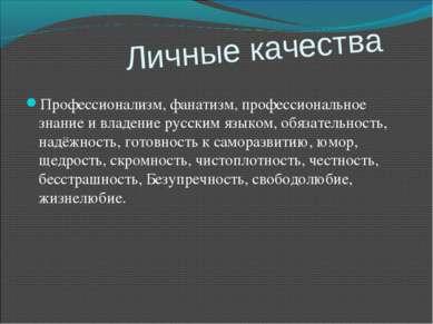 Личные качества Профессионализм, фанатизм, профессиональное знание и владение...