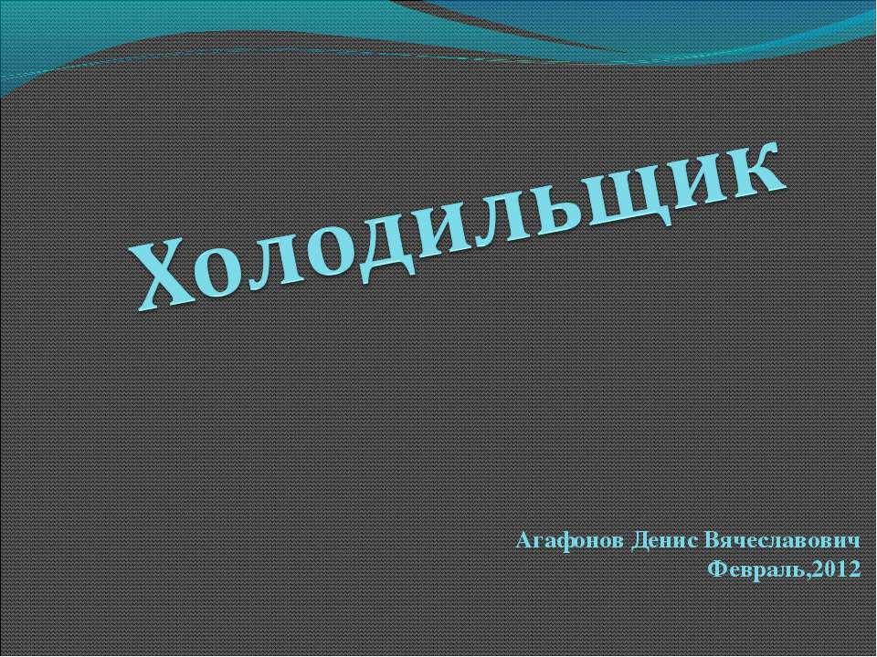 Агафонов Денис Вячеславович Февраль,2012