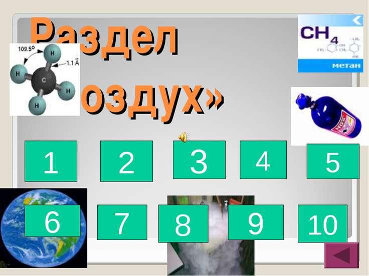 Раздел «Воздух» 1 2 3 4 5 6 7 8 9 10